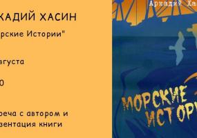 Встреча с Аркадием Хасиным. Презентация книги Морские Истории