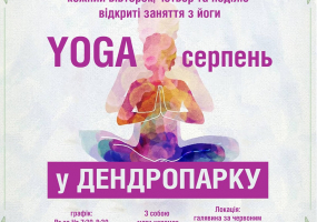 Yoga-серпень