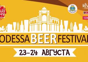 Odessa Beer Festival в Южном парке