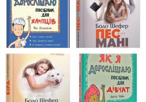 Подаруй сироті книгу - Акція у Львові