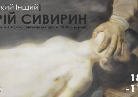 Персональна виставка Юрія Сивирина Великий Інший