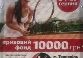 """""""Кубок мера"""": тенісний турнір до Дня міста Тернополя"""