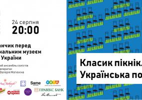 Класик пікнік. Українська поема - Благодійний концерт