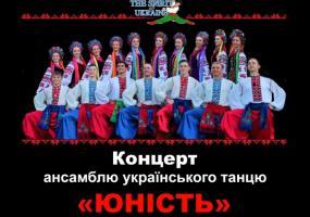 Концерт ансамблю українського танцю «Юність»