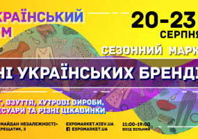 Дні українських брендів - Ярмарок у Києві