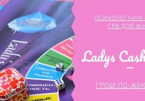 Психологічна бізнес-гра Ladys cash flow