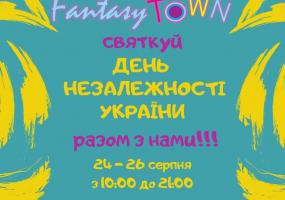 День Незалежності у Fantasy Town