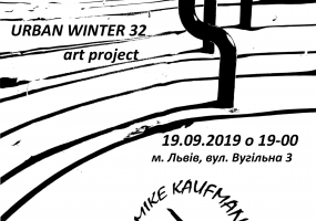 URBAN WINTER 32/УРБАНІСТИЧНА ЗИМА 32 - Артпроект