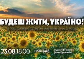 Святкова програма до Дня Державного Прапора та Дня Незалежності України Будеш жити, Україно!