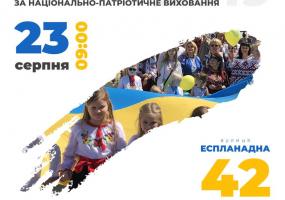 Марш з мегапрапором України за національно-патріотичне виховання