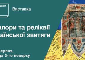 Прапори та реліквії української звитяги - Виставка до Дня Незалежності