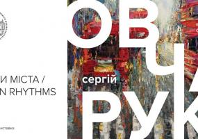 Персональна виставка британського художника українського походження Сергія Овчарука Ритми міста