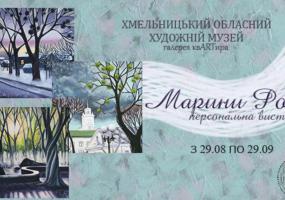Персональна виставка Марини Ролі Мій Хмельницький