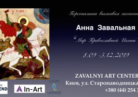 Мир Православной Иконы - Персональная выставка сакральной живописи Анны Завальной