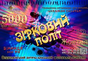 """Всеукраїнський фестиваль-конкурс """"Зірковий Політ"""""""