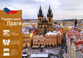 Тур-клуб Бідняжка - Різдвяна казка: Три дні у Празі.