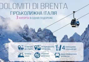 Dolomiti di brenta. Гірськолижна Італія.