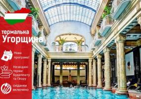 Термальна Угорщина. Будапешт та Ґйор