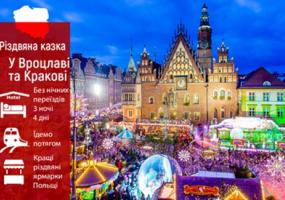 Тур-клуб Бідняжка - Зимова казка: різдвяні ярмарки у Вроцлаві та Кракові