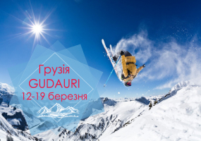 Їдемо катати до Грузії, Гудаурі!)