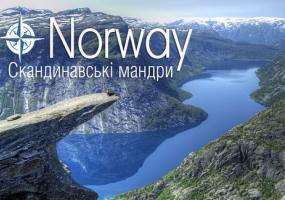 Норвегія! Скандинавські мандри в серпні!
