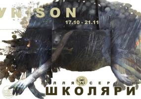 Виставка Unison Іллі та Сергія Школярів