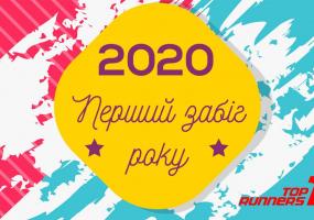 Перший забіг року 2020
