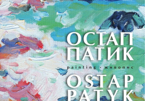 Виставка відомого живописця Остапа Патика