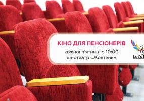 Безкоштовні кіносеанси в Жовтень для пенсіонерів