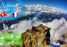 Альпи - вище неба в серпні!)