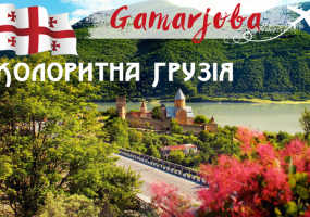 Тур-клуб Бідняжка - Колоритна Грузія (2021 рік)