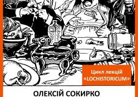За козацьким столом - Лекція Олексія Сокирка