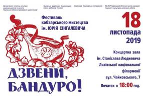 Дзвени, бандуро - Фестиваль кобзарського мистецтва