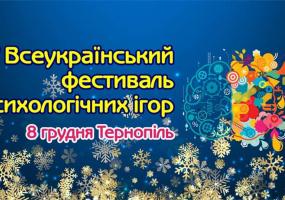 ІV Всеукраїнський фестиваль психологічних ігор