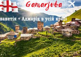 Тур-клуб Бідняжка - Сванетія - перлина Грузії (2021 рік)