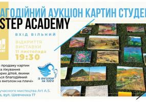 Благодійна виставка картин студентів ІТ Step Academy!