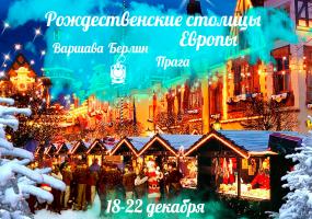 Рождественские столицы Европы