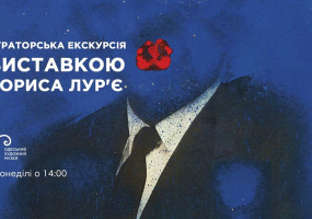 Кураторские экскурсии по выставке Бориса Лурье «Измененный человек»