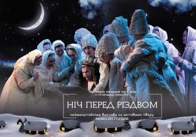 Компанія «ВІННИЦЯКОНЦЕРТ». Афіша Вінниці - moemisto.ua - Комедія «Ніч перед Різдвом» 24 грудня у Вінниці!