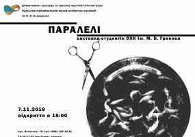 Параллели Выставка студентов ОХУ имени Грекова