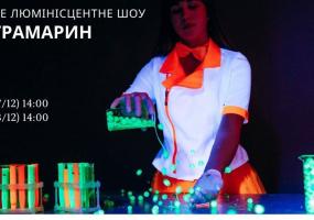 """Яскраве люмінісцентне шоу """"Ультрамарин"""" у музеї науки"""