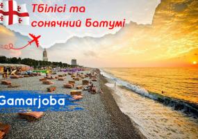 Колоритна Грузія: гори, море, літо