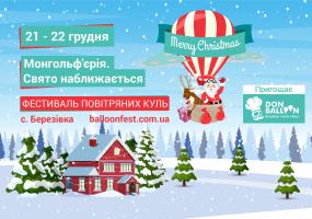 Санта-Клауси на повітряних кулях - Фестиваль