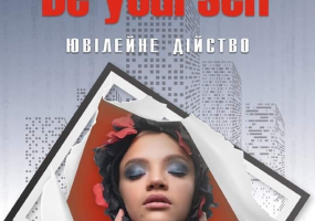 Ювілей Mix models: overflow show Be yourself