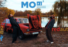 Концерт гурту «MORJ»