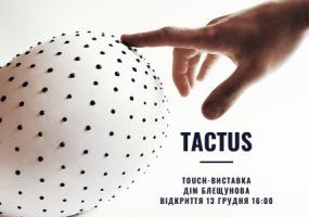 Touch-выставка Tactus