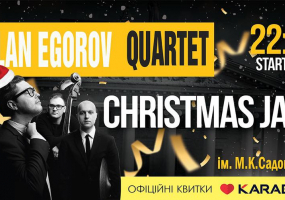 CHRISTMAS JAZZ і найкращі джазмени України 22 грудня у Вінниці ♦ Розіграш квитків