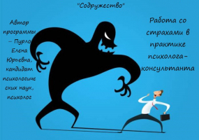 Работа со страхами в практике психолога/консультанта