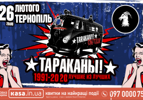 "Гурт ""Таракани"" у Тернополі"