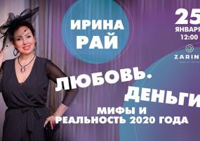 Ирина Рай  про Любовь Деньги Мифы и Реальность 2020 года